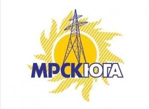 УФАС  оштрафует ОАО «МРСК-Юга»
