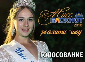 Началось голосование за участниц конкурса «Мисс Блокнот Ростов-2018»