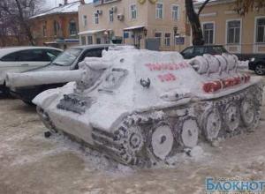 В Новочеркасске появился танк из снега и льда