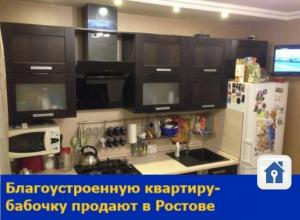 Благоустроенную квартиру-бабочку продают в Ростове