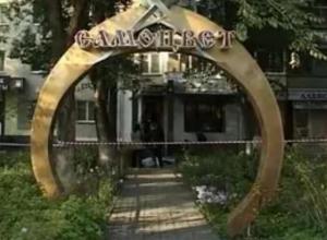 Обвиняемые в убийстве охранников и нападении на ювелирный салон «Самоцвет» осуждены в Ростове-на-Дону