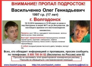 В Волгодонске разыскивают 17-летнего парня, пропавшего два дня назад