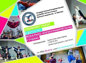 Ансамбль песни и пляски донских казаков имени Квасова приглашает в школу-студию для детей
