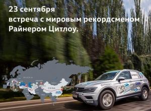 23 сентября в Ростове  пройдет встреча с мировым рекордсменом Райнером Цитлоу