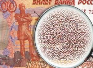 Рискнувшей разменять в банке фальшивые деньги жительнице Ростовской области огласили приговор
