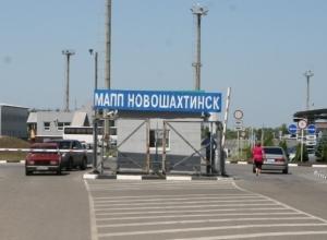 Сотрудники Новошахтинского пункта пропуска эвакуированы