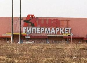 Изуродованное ветром название гипермаркета высмеяли жители Ростова