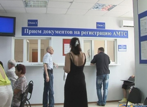В Ростовской области из-за сбоя программы приостановлена работа МРЭО