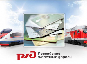 Российские банки блокируют карты из-за массовой утечки данных на сайте РЖД