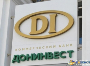 В Ростове банк «Донинвест» лишился лицензии