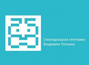 Гранты от фонда Владимира Потанина до 500 тысяч рублей получили студенты и преподаватели двух вузов Ростова