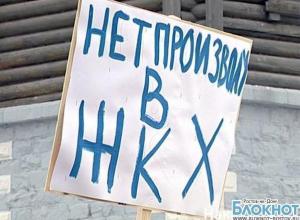 В Ростове пройдет акция против новой системы оплаты капремонта