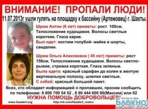 В Ростовской области разыскивают мать с шестилетним сыном, пропавших в Шахтах