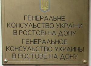 Остановить геноцид жителей Донбасса потребовали у консульства Украины в Ростове