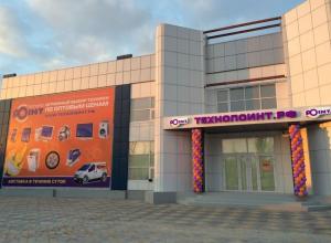Долгожданное  открытие TechnoPoint в Ростове-на-Дону