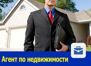 Агент по продаже элитной недвижимости требуется в Ростове