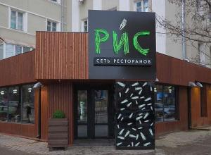 В Ростове посетители ресторана «Рис» устроили поножовщину: 1 ранен