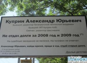 В Таганроге бизнесмена призывают отдать долг, поместив требование на баннере