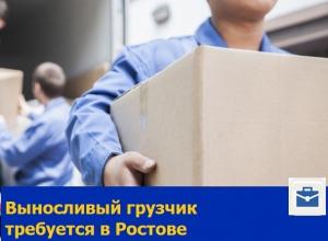 Выносливый грузчик требуется для работы в Ростове