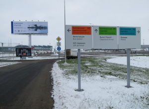Новая бесплатная парковка появится в Ростовском аэропорту