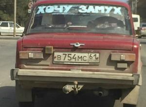 Жаждущую выйти замуж даму на красном автомобиле высмеяли жители Ростова