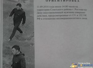 На улицах Ростова появились ориентировки на педофила