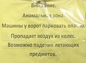 Страшно «аномальную» зону для автомобилистов обнаружили во дворе Ростова