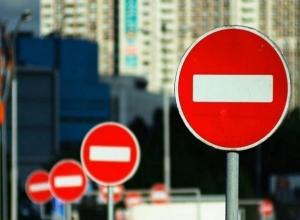 В Ростове на день города закроют для автомобилей весь центр
