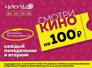 Смотри киноновинки в Чарли всего по 100 рублей