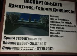 Скандал вокруг памятника защитникам Донбасса раздувают намеренно, - эксперт