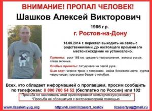 В Ростовской области разыскивают 28-летнего парня, пропавшего почти месяц назад