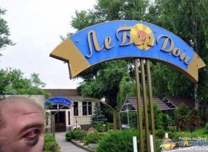 В Ростове на летней террасе ресторана «Лебердон» произошла массовая драка: есть пострадавшие