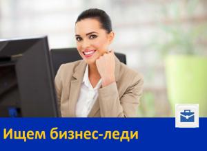 Требуется помощник(-ца) бизнес-леди