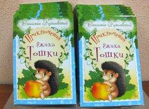 Писатель из Ростова написал детскую книжку про Ежика Тошку