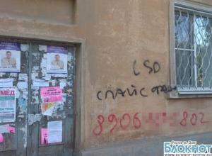 Центр Новочеркасска вновь «украсила» реклама наркотиков