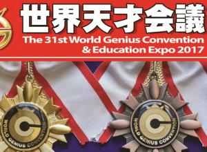 Ученые ДГТУ взяли «золото» и «бронзу» на крупнейшем форуме изобретателей в Японии