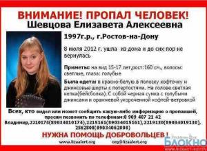 Пропавшая ростовчанка Лиза Шевцова найдена в Москве