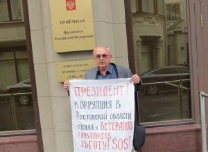 Пенсионер из Зверево, возмущенный произволом в ЖКХ, провел пикет у приемной президента в Москве