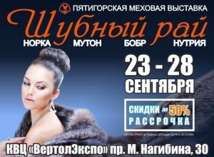 В Ростове открывается меховая ярмарка «Шубный рай»