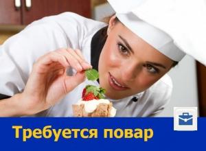 Пунктуальный и ответственный повар с опытом работы требуется в Ростове