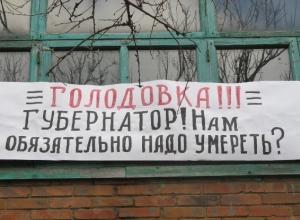 В Зверево вторую неделю продолжается голодовка пенсионеров