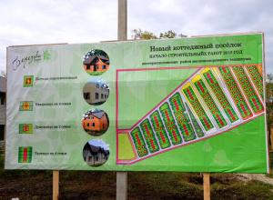Поселок «Березовая роща» под Батайском: рай на земле или источник проблем для жителей?