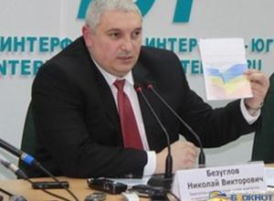 Николая Безуглова представили в новой должности