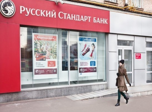 Начальник отдела кадров в банке «Русский Стандарт» брал в Ростове на прибыльную работу только «блатных»