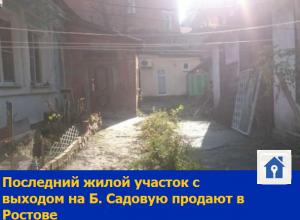 Последний жилой участок с выходом на Большую Садовую продают в Ростове
