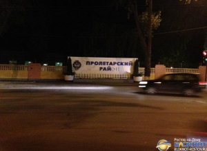 В Ростове-на-Дону появился Пролетарский рай