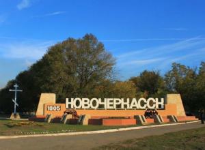 Потребовать отчета от главы Новочеркасска призвал губернатора Голубева возмущенный житель