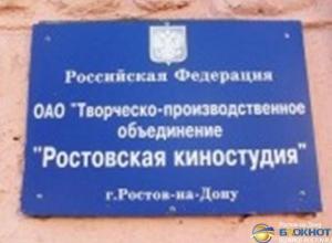Имущество «Ростовской киностудии» продали по заниженной стоимости