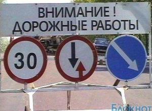 Движение на четырех улицах в Ростове будет ограничено