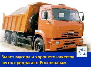 Вывоз мусора, доставка песка и глины